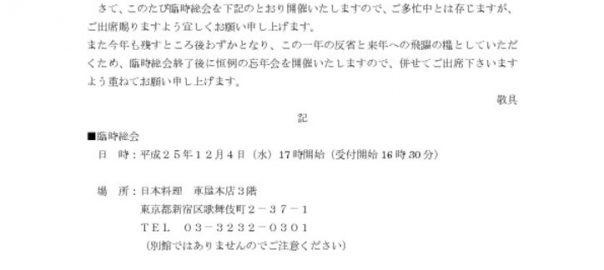 20131204regular_infoのサムネイル