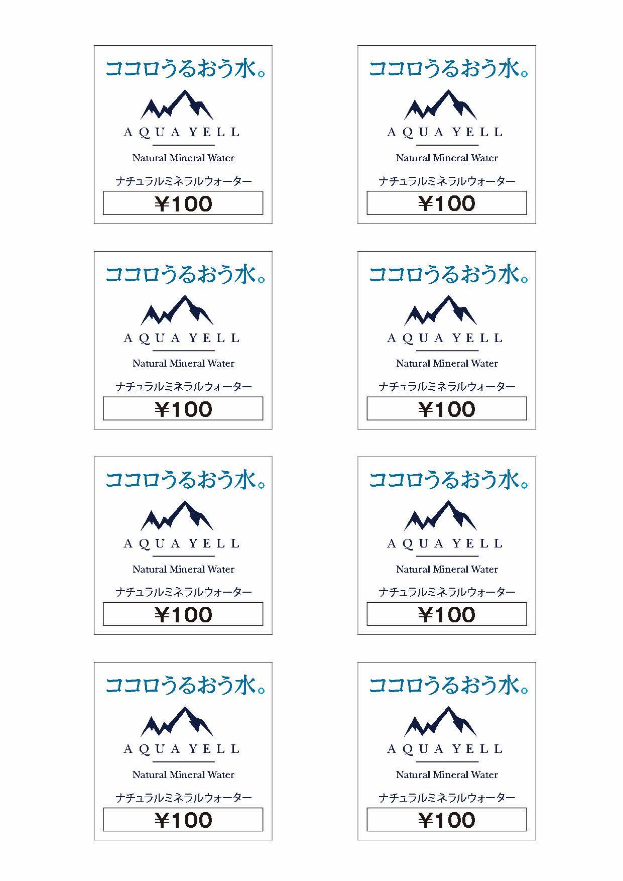 AQUA YEL/システム冷蔵庫(100円)
