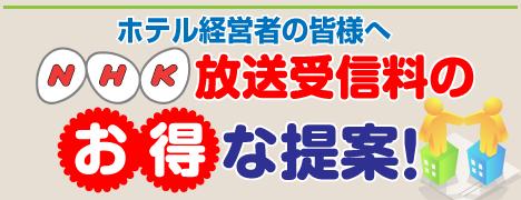 NHK放送受信料の支払負担が軽減されます