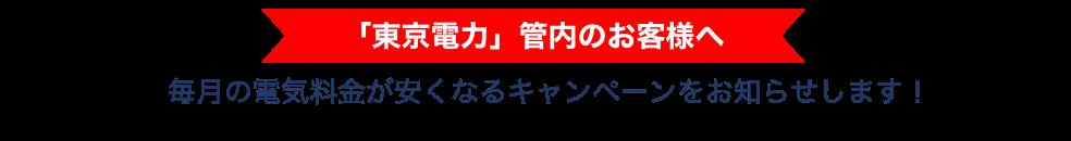 「東京電力」管内のお客さまへご提案