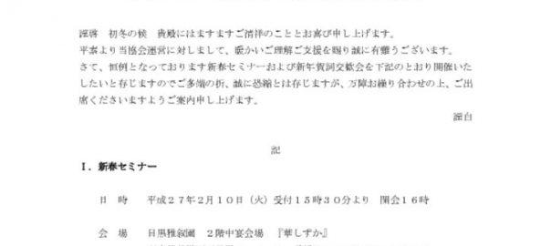 info20150114のサムネイル