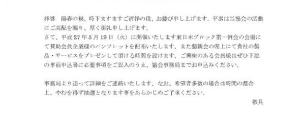 infosanjo20150519のサムネイル