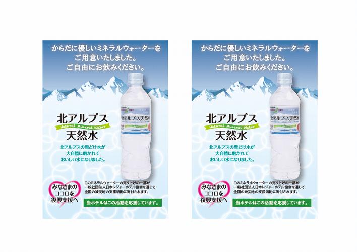 北アルプス天然水/客室POP①(A6サイズ/縁なし)