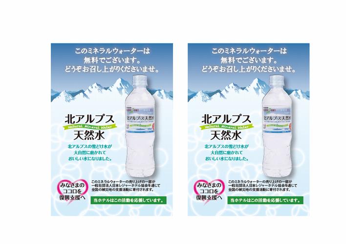 北アルプス天然水/客室POP②(A6サイズ/縁なし)