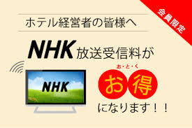 NHK放送受信料