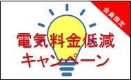電気料金低減キャンペーン