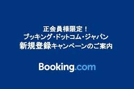 ブッキング・ドットコム・ジャパン