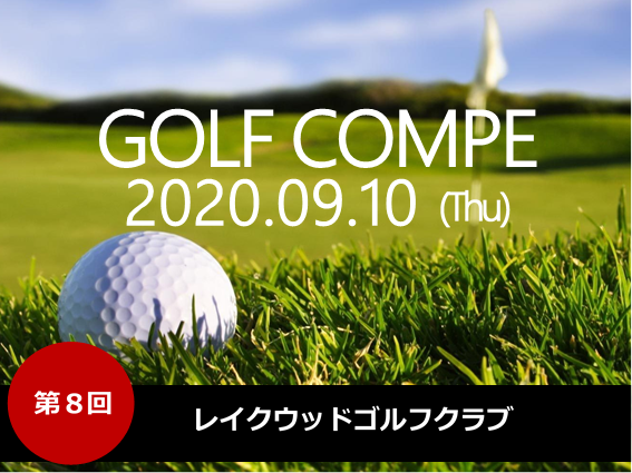 ウイルス ゴルフ コンペ コロナ