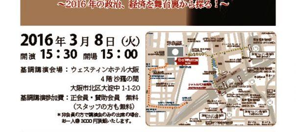 平成28年新春例会資料(西日本ブロック)のサムネイル