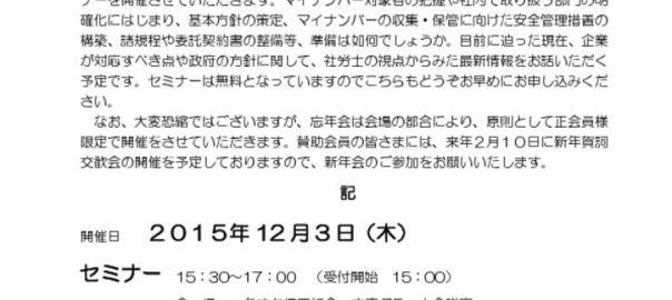 info20151203のサムネイル