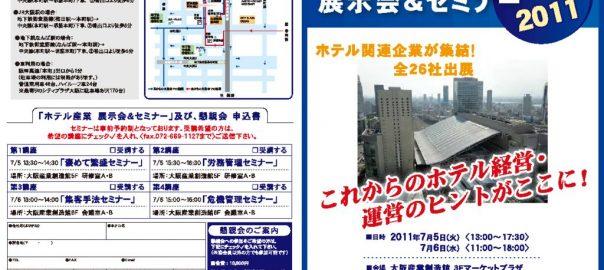 jalh_event_KANSAI2011のサムネイル