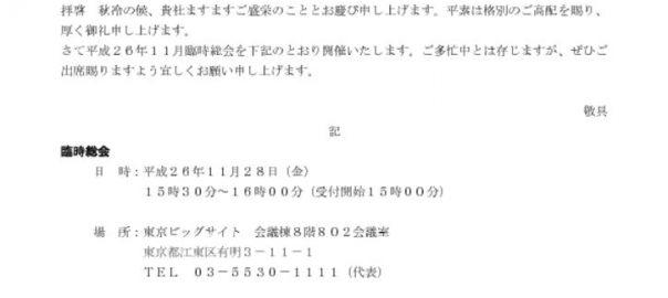 rinjisoukai20141128のサムネイル